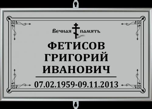 Табличка малая без фотографии
